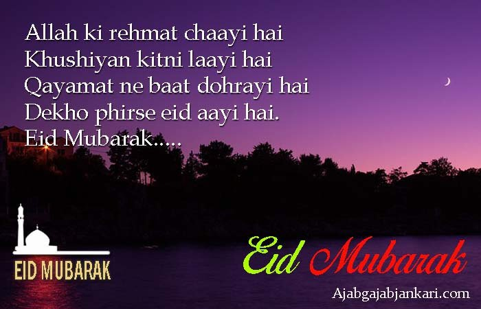beautiful-images-of-eid-mubarak