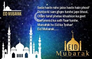 Happy Eid Mubarak Shayari 2018 – Best Eid Mubarak Shayari Hindi & Urdu With HD Photos