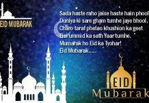 eid-mubarak-images-hd