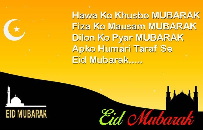 eid-mubarak-photo-gallery