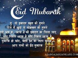 eid mubarak sms 2018