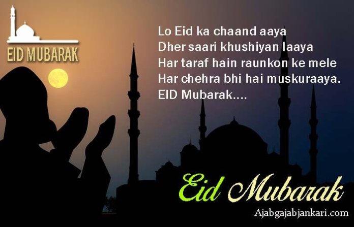 eid mubarak wishes in hindi shayari