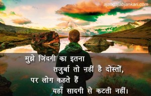 Life Shayari: Shayari on Life and Zindagi Shayari Collection In Hindi