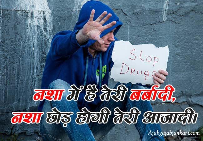 nasha mukti par slogan in hindi