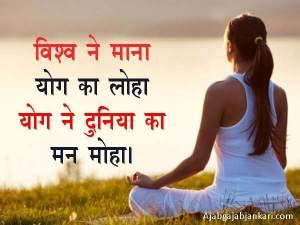 योग दिवस पर नारे |  Yoga day Slogans in hindi
