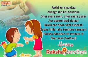 Happy Raksha Bandhan status, Quotes , Massages with images, wallpaper in hindi for Brother sisters