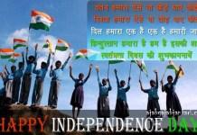 happy independence day shayari hindi