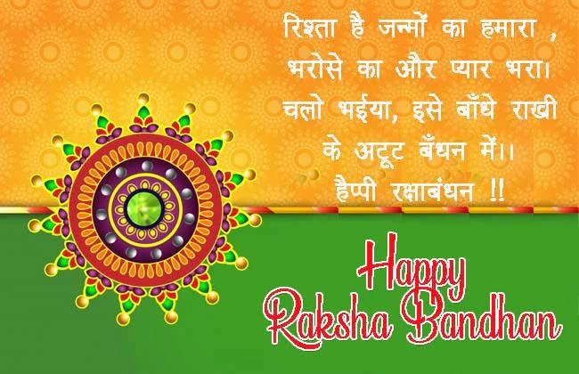 happy raksha bandhan wallpaper