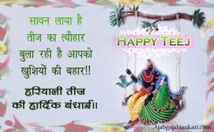 Shayari on teej festival in hindi । तीज शायरी। hariyali teej photo । teej festival shayari