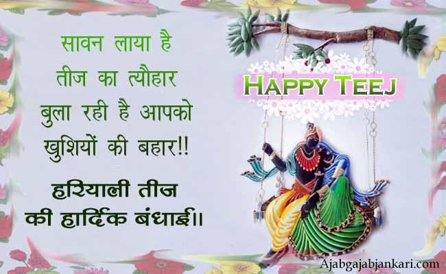 shayari on teej festival in hindi