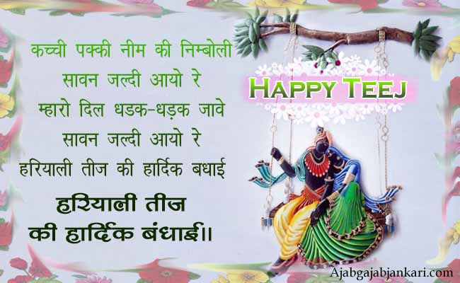 teej shayari in hindi