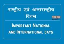 national international days