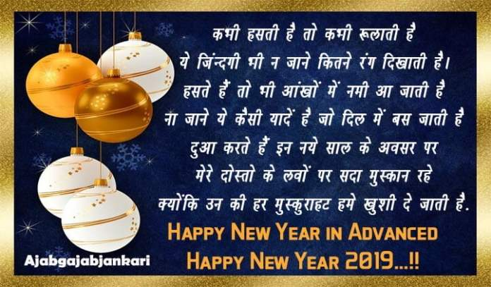 happy new year in advance shayri image