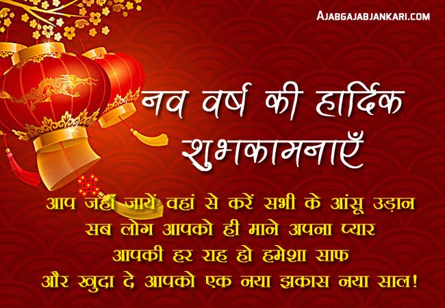 happy new year in hindi language