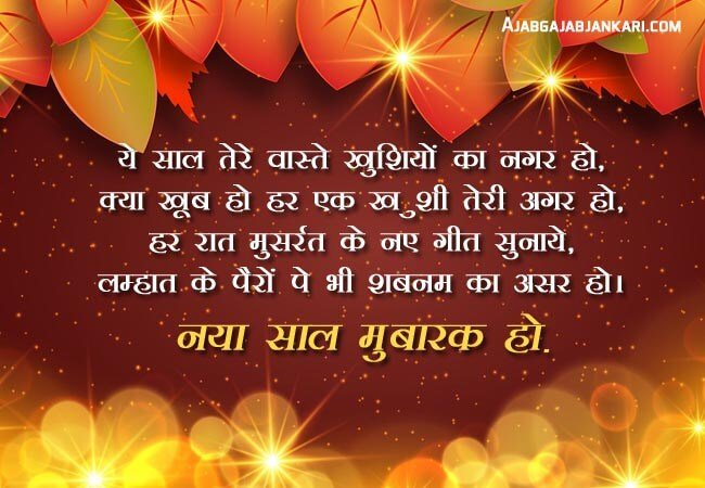 new year wishes photos hindi
