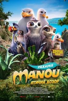 Manou_B1_poster_EE
