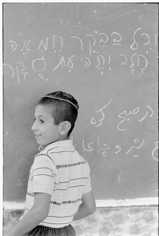 Learning Hebrew and Persian alongside eachother at school in Tehran, 1970.