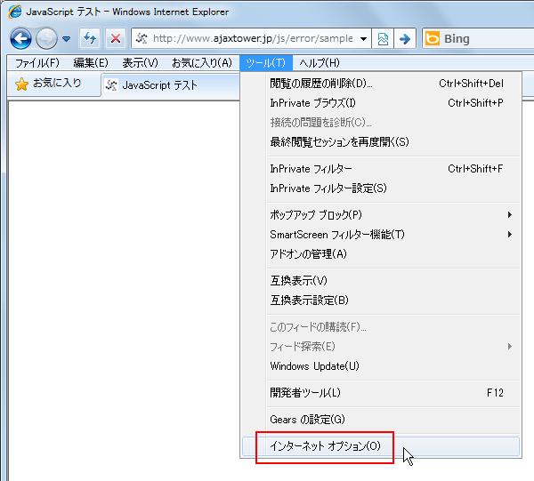 Internet Explorer 8でのエラー表示 - JavaScriptエラーの確認 - JavaScript入門