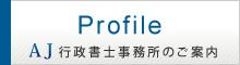 AJ行政書士事務所のご案内Profile
