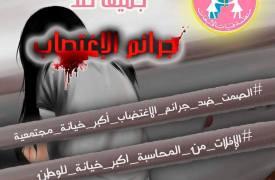 fatayat_cotrviol