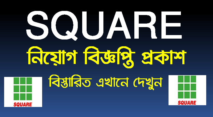Read more about the article Square Group Job Circular 2021