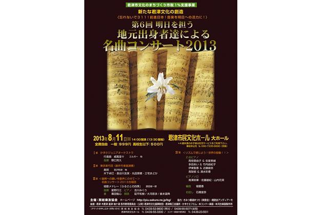 20130802ongaku01