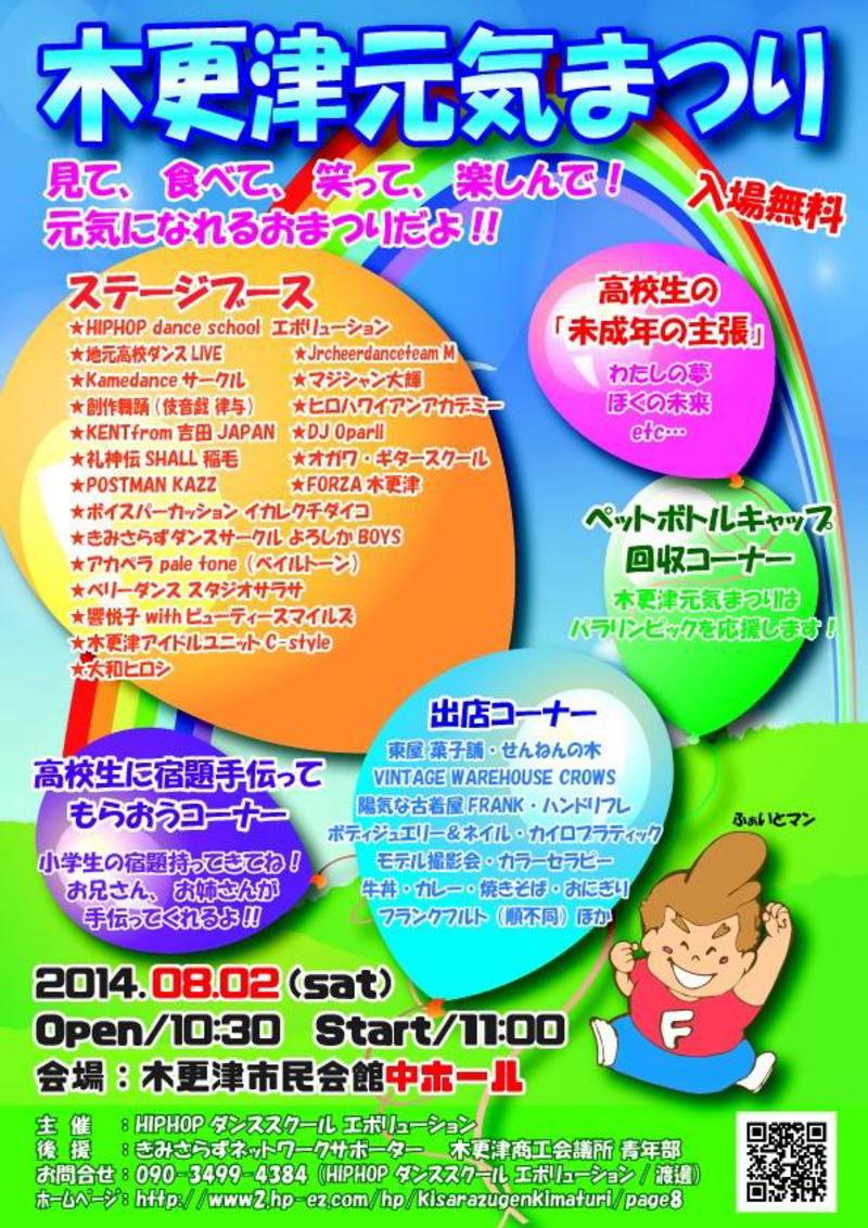 20140727kisarazu02
