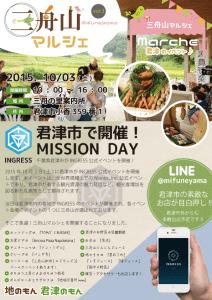 20151003mifune01
