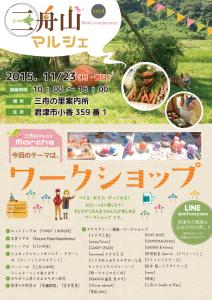 20151123mifune01