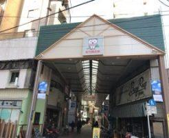 佐竹商店街北入口