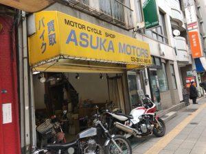 中古バイク屋さん