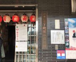 下町風俗博物館入口