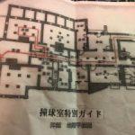 NHK大河ドラマ龍馬伝で注目された『旧岩崎邸庭園』地下迷宮や通常非公開の撞球室内を観覧しました!