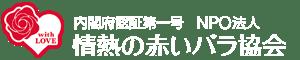 情熱の赤いバラ協会 Logo