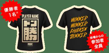 【PUBG】優勝者にはドン勝Tシャツプレゼント!!東京ビックサイトで9月18日にPUBGオフラインイベント開催!!有名プレイヤーも来るぞ!