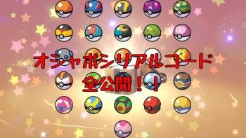【ポケモン剣盾】オシャボがもらえるシリアルコードを全公開!!