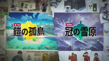 【ポケモン剣盾】ダウンロードコンテンツ『鎧の孤島』『冠の雪原』を発表!!