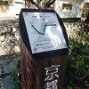 京都一周トレイルをランのつもりが・・・番外『思い出す青春巡礼』編