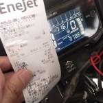 GSX250R燃費記録39 (2020.12.18)