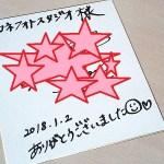 新年明けましておめでとうございます(^_-)-☆