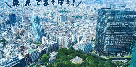 日本旅遊⎮就是要玩得不一樣!跟我們這樣玩東京