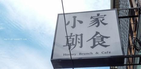 台中西區⎮小家朝食 小清新全天早午餐 法式吐司好吃
