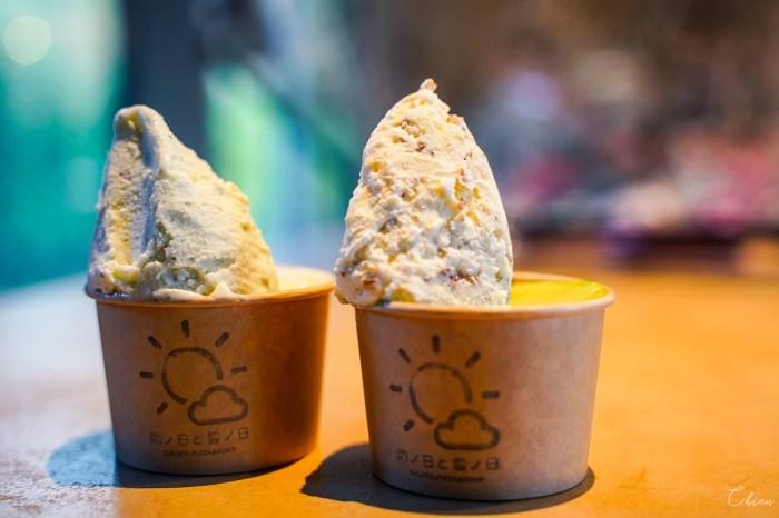 北海道札幌定山溪 義式冰淇淋雨ノ日と雪ノ日