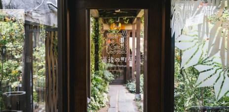 道後溫泉「道後の町屋」商店街內的低調古民家咖啡