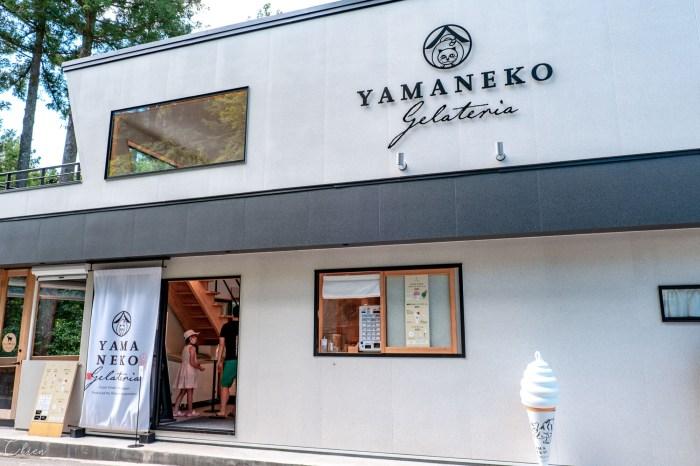 千葉 養老溪谷 山貓yamaneko gelato冰淇淋