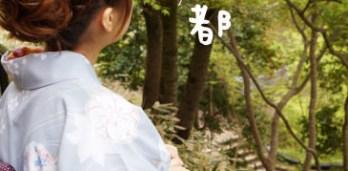 【日本京都】和服體驗、清水寺周邊散策