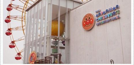 【日本神戶】大人小孩都著迷的「麵包超人博物館 」 親子旅遊大推