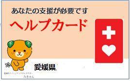 愛媛県のヘルプカード
