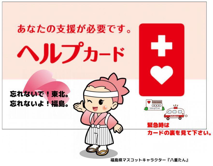 福島県のヘルプカード