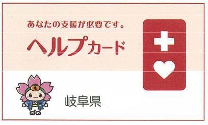 岐阜県のヘルプカード